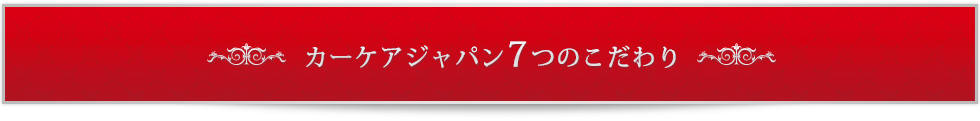カーケアジャパン