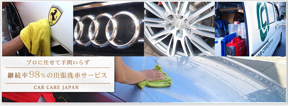 出張洗車ならカーケアジャパン