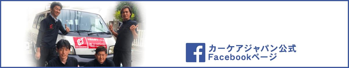 出張洗車のカーケアジャパン公式フェイスブックページ