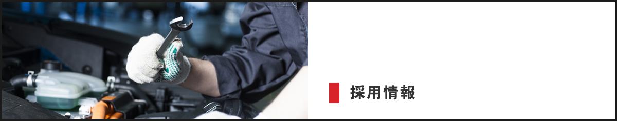 出張洗車のCAR CARE JAPAN 採用情報