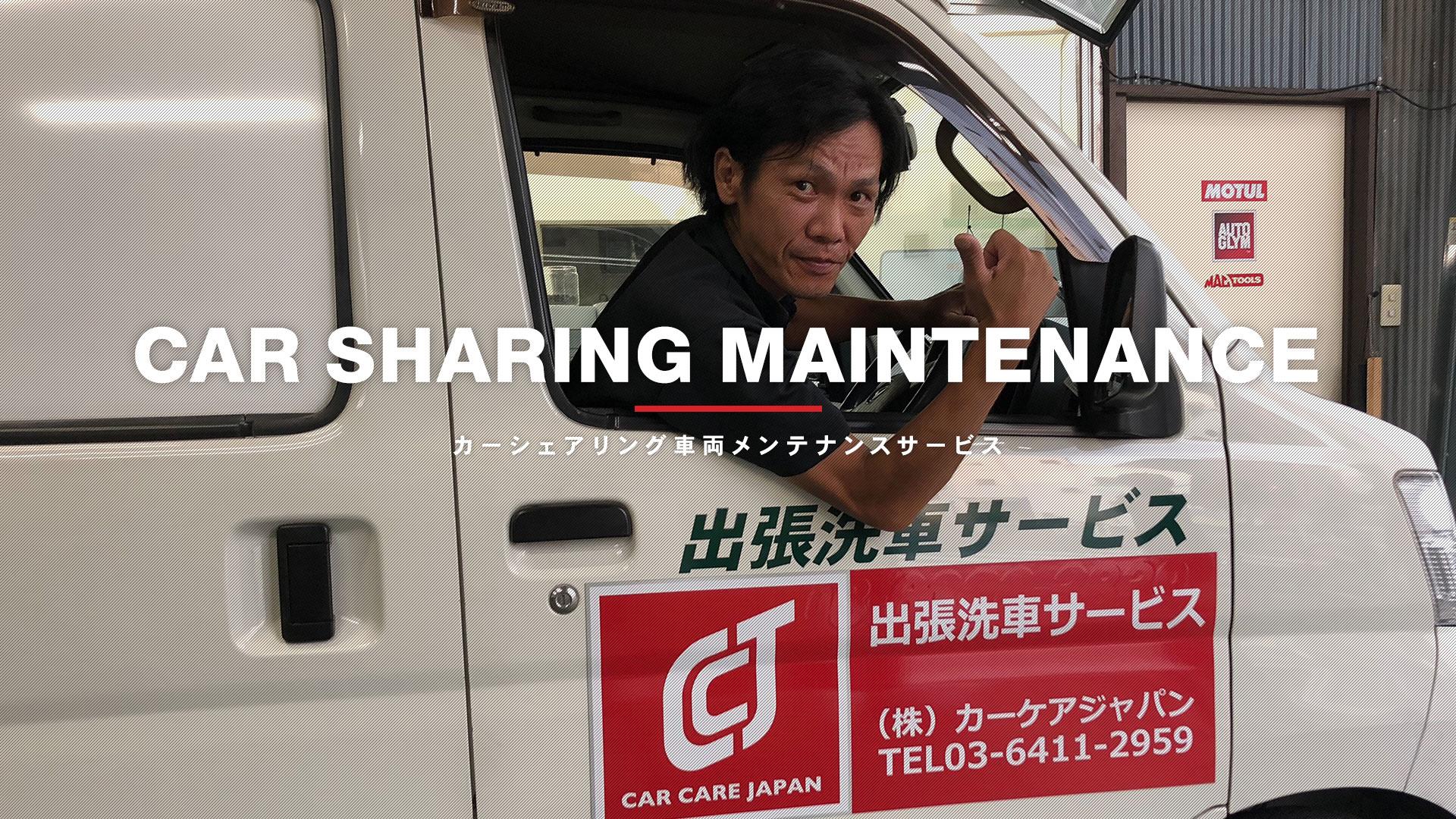 カーシェアリング車両のメンテナンスサービス