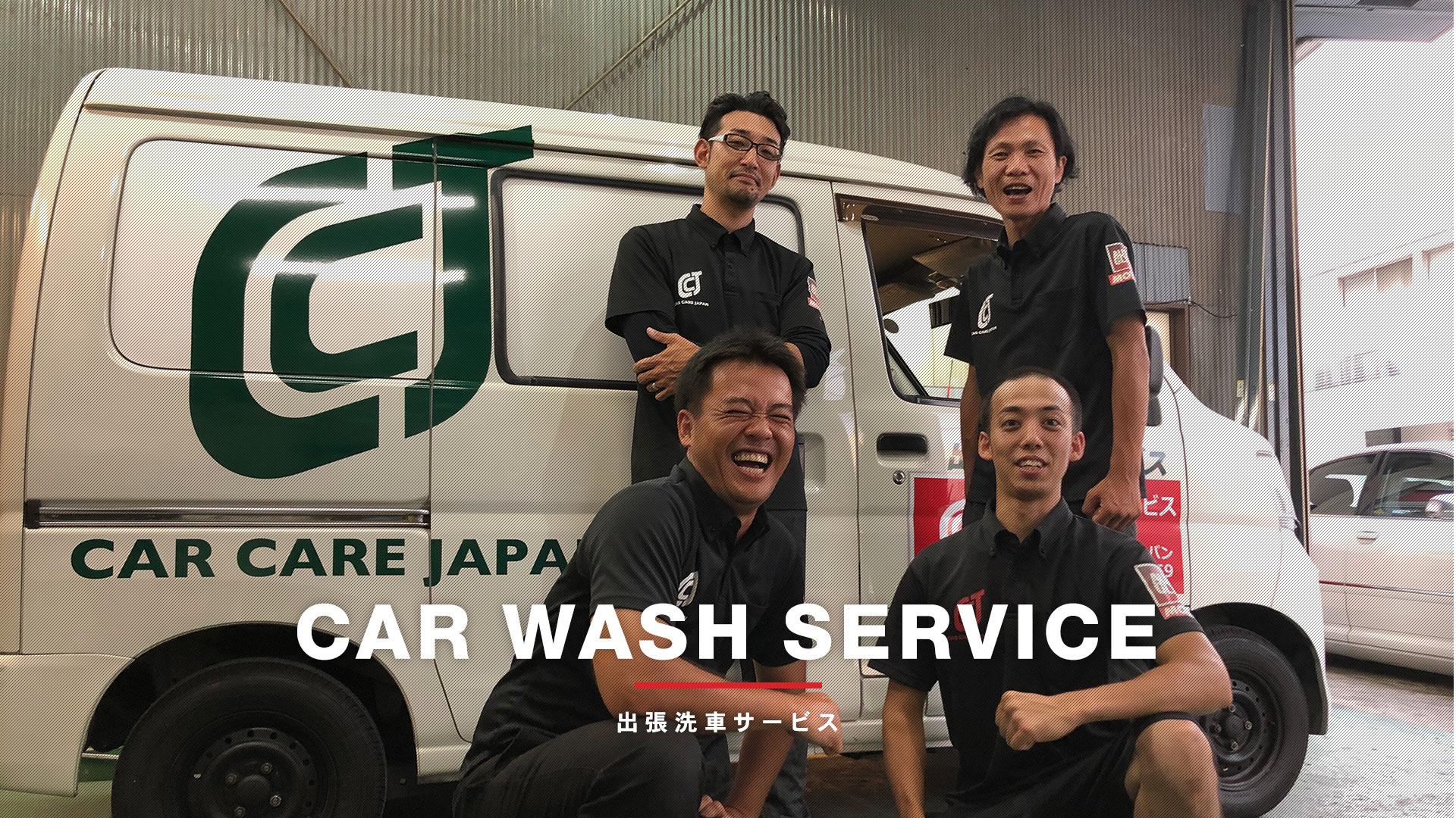 出張洗車サービス