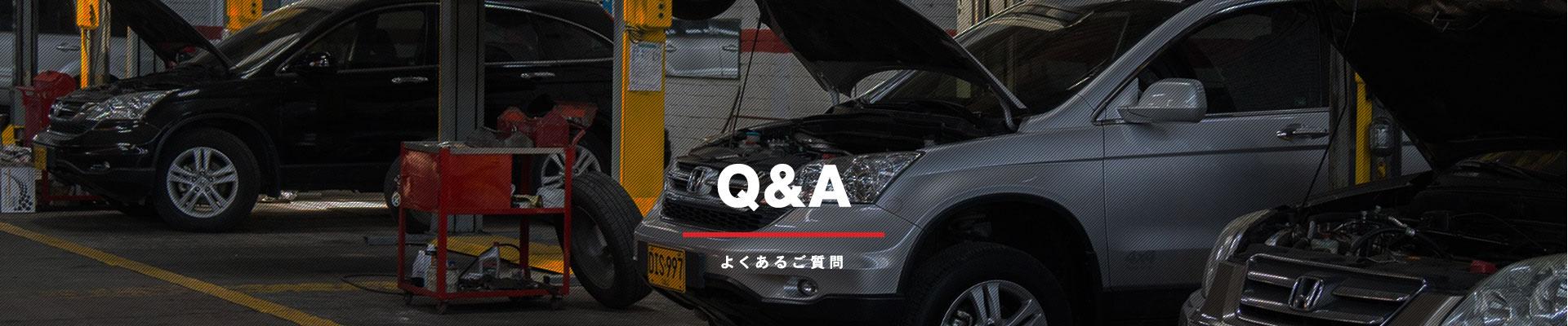 出張洗車のよくあるご質問